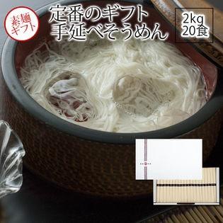 【2000g】ギフト手延素麺2キロ(50グラム束x40束)