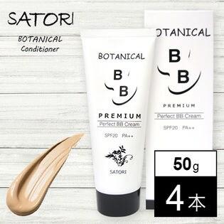 【50g×4本セット】SATORIボタニカルBBパーフェクトクリーム