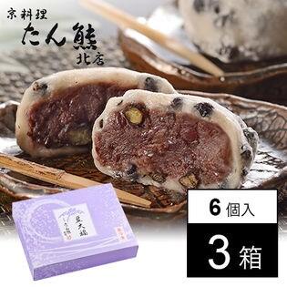 京料理たん熊北店 豆大福 3箱セット