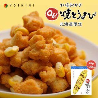 【1箱 10袋入】札幌おかき Oh!焼とうきび 北海道 土産 YOSHIMI(ヨシミ)
