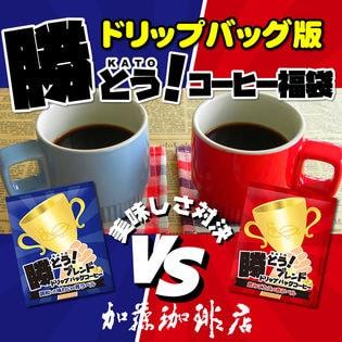 【2種計100袋】勝とうブレンドドリップバッグコーヒー福袋(赤・青各50袋)