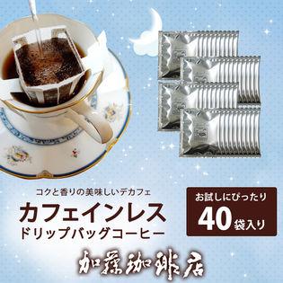 【計40袋】[加藤珈琲店]カフェインレスドリップバッグコーヒー