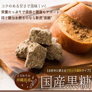 【500g(250g×2)】与那国島産黒糖(固形)