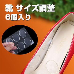靴擦れ防止パッド