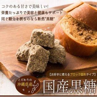 【500g(250g×2)】小浜島産黒糖(固形)