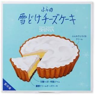 【直径:約14cm】ふらの雪どけチーズケーキ もりもと <冷凍便でお届け>