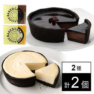 北海道ベイクドレアケーキ2個セット(チーズタルト・大納言ショコラタルト)4号(12cm)各1個
