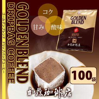 [100袋]Qグレード珈琲豆使用ドリップバッグコーヒーセット<種類:ゴールデン>
