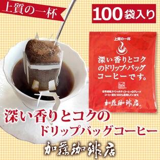 [100袋]Qグレード珈琲豆使用ドリップバッグコーヒーセット<種類:深い香り>