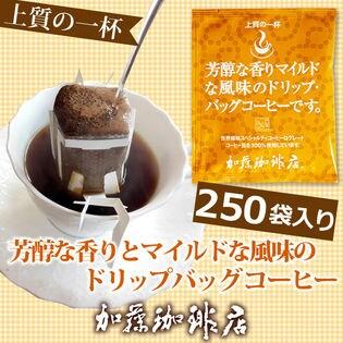 Qグレード珈琲豆使用 250杯分 ドリップバッグコーヒーセット<種類:芳醇な香り>