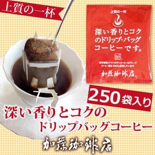 Qグレード珈琲豆使用 250杯分 ドリップバッグコーヒーセット<種類:深い香り>