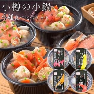 【各280g×4】小樽の小鍋 4種 食べ比べセット