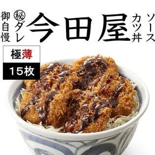 【15枚】極薄 トンカツ『 ソースカツ専門店 今田屋 』