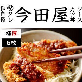 【5枚】極厚 トンカツ『 ソースカツ専門店 今田屋 』