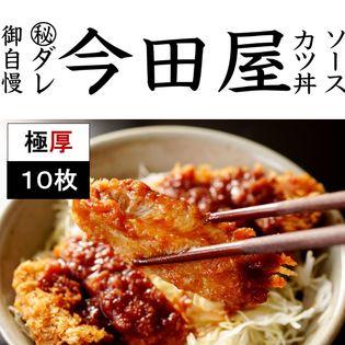 【10枚】極厚 トンカツ『 ソースカツ専門店 今田屋 』