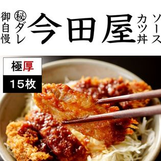 【15枚】極厚 トンカツ『 ソースカツ専門店 今田屋 』