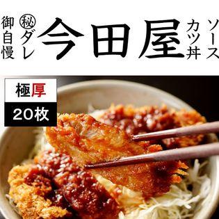 【20枚】極厚 トンカツ『 ソースカツ専門店 今田屋 』