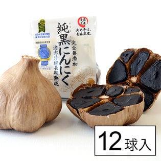 【青森】純黒にんにく12球入り[熟成・Lサイズ]