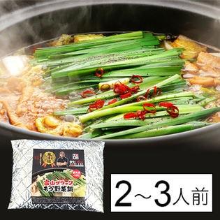 【富山】麺家いろは監修 富山ブラックもつ鍋セット 〆らーめん入(2-3人前)