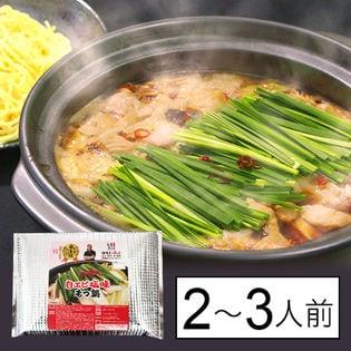 【富山】麺家いろは監修 白エビ塩味 もつ鍋セット 〆らーめん入(2-3人前)