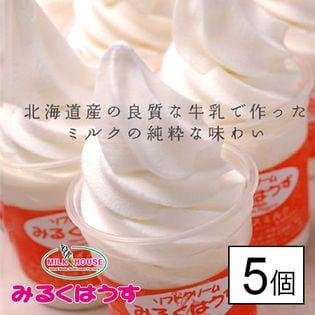 【北海道】低温殺菌牛乳ソフトクリームお試し5個セット(バニラ)