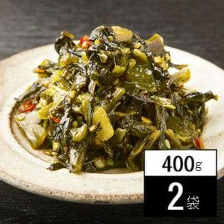 【800g(400g×2袋)】九州産辛子高菜