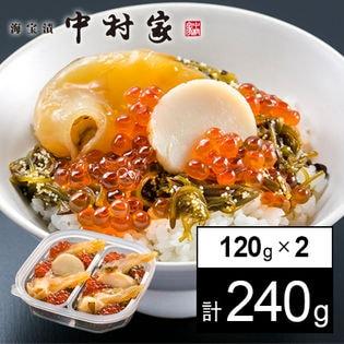 【岩手】ふかひれ海宝漬(120g×2)セパレート