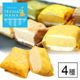 【4種計4個】愛情と優しさで包み込んだチーズクレープ お試しセット