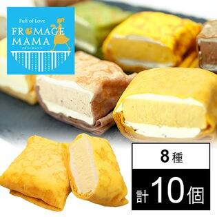 【8種計10個】愛情と優しさで包み込んだチーズクレープ 満足セット