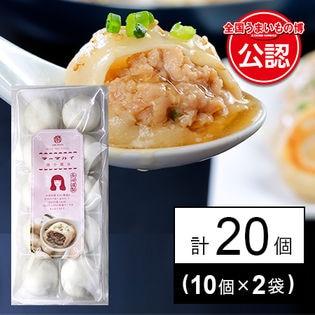 <チャイデリカ>長崎焼小籠包10個入×2袋