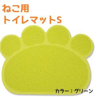 肉きゅうトイレマットS【グリーン】
