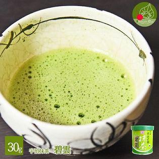【30g茶缶入り】宇治抹茶 碧雲(へきうん)