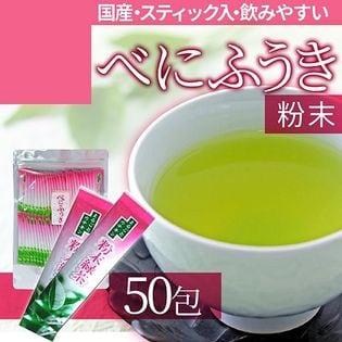 【50本入り】べにふうき茶 粉末スティック