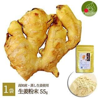 【55g】高知県産 生姜パウダー