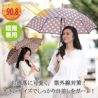 【水玉柄】晴雨兼用UVカットロング傘