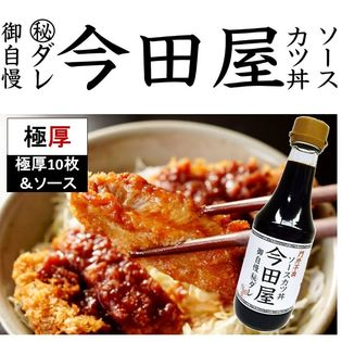 極厚トンカツ 10枚 ソース セット 『 ソースカツ専門店 今田屋 』