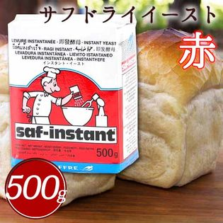 【500g】サフ ドライイースト 赤 (低糖生地用)