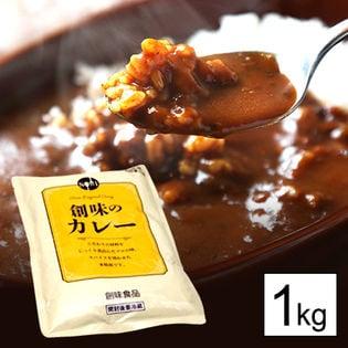 【1kg(約5~6食分)】創味のカレー レトルトパック[中辛]