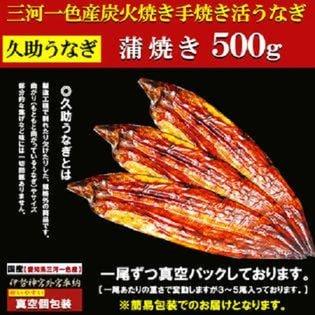 【500g(3から5尾)】【久助うなぎ】蒲焼き うなぎ
