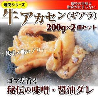 【400g(200g×2)】牛タレ漬け アカセン(ギアラ)焼肉用