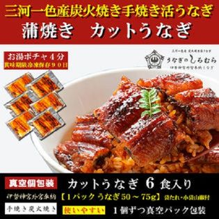 【6食】【久助うなぎ】蒲焼き カットうなぎ