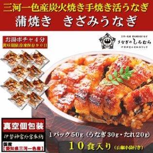【10食入(30g×10食)】三河一色産 蒲焼き きざみうなぎ
