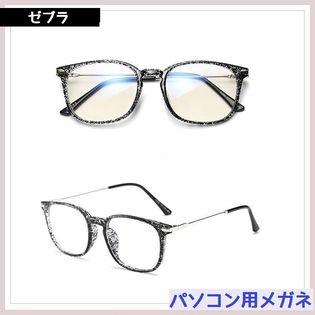 パソコン用メガネ【ゼブラ】
