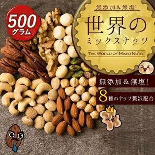 【500g】世界のミックスナッツ(8種類のナッツを絶妙配合)