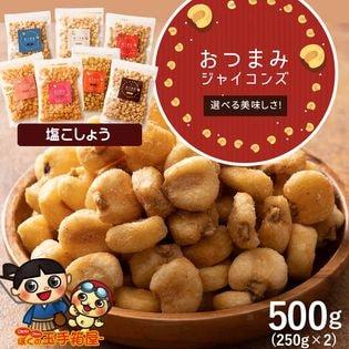 【計500g(250g×2袋)】ジャイアントコーン  塩コショウ味