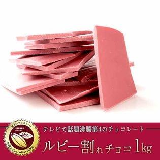 【1kg】ルビーチョコレート