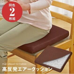 【ブラウン】高反発エアークッション同色2個組
