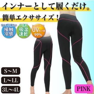 【L-LL/ブラック(ピンクライン)】UVカットフィットネススパッツ