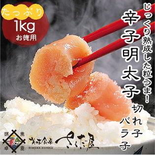 【1kg】辛子明太子 (無着色)めんたいこ 明太子 切れ子 バラ子