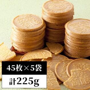温泉土産 炭酸せんべい 45枚×5袋